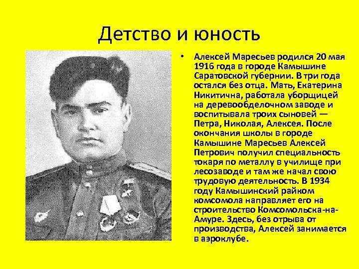 Детство и юность • Алексей Маресьев родился 20 мая 1916 года в городе Камышине