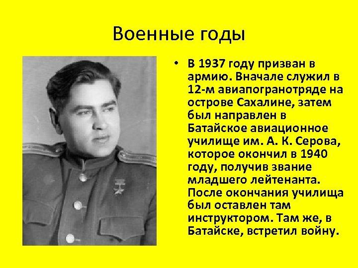 Военные годы • В 1937 году призван в армию. Вначале служил в 12 -м