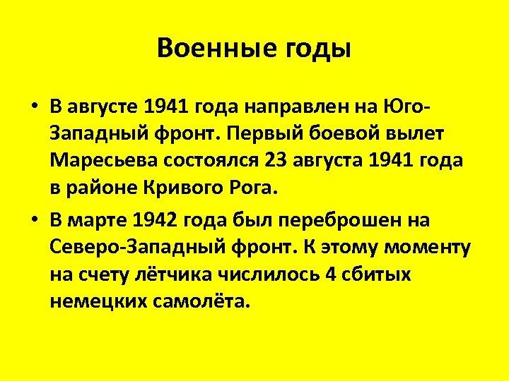 Военные годы • В августе 1941 года направлен на Юго. Западный фронт. Первый боевой