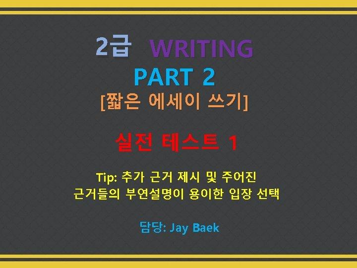 2급 WRITING PART 2 [짧은 에세이 쓰기] 실전 테스트 1 Tip: 추가 근거 제시