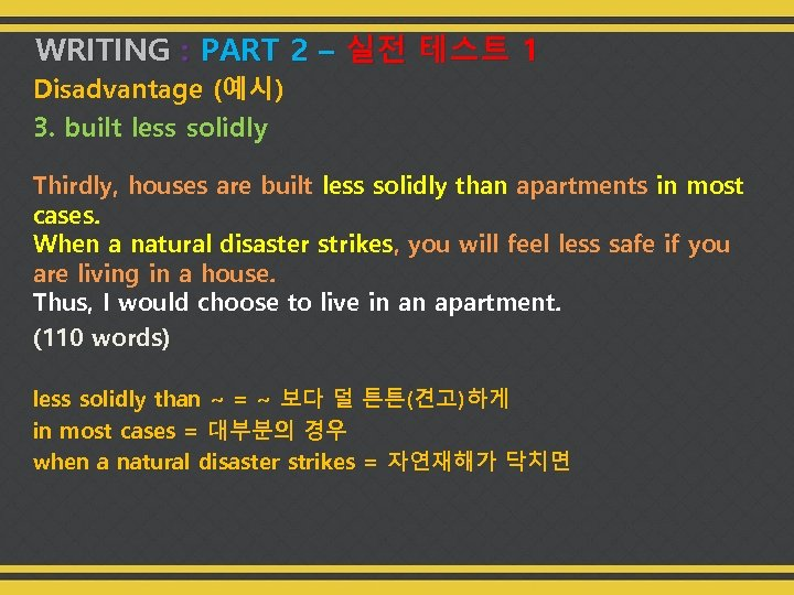 WRITING : PART 2 – 실전 테스트 1 Disadvantage (예시) 3. built less solidly