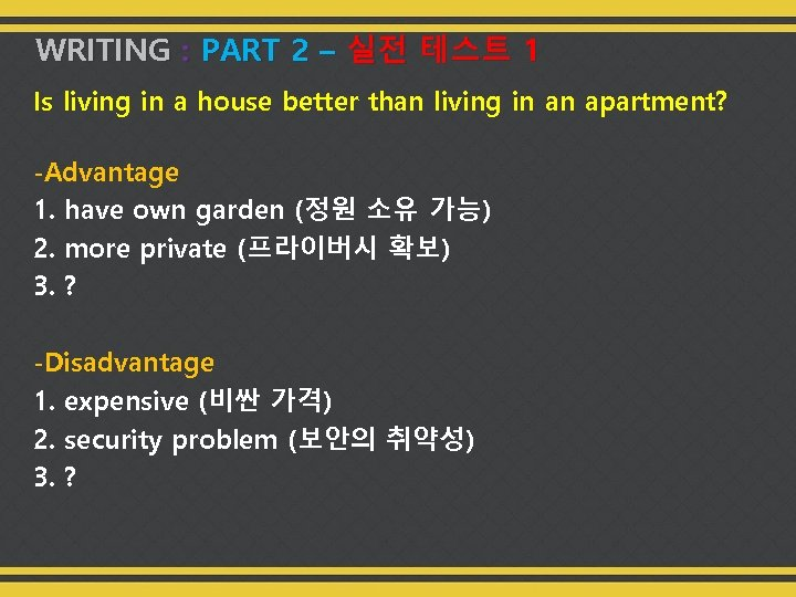 WRITING : PART 2 – 실전 테스트 1 Is living in a house better