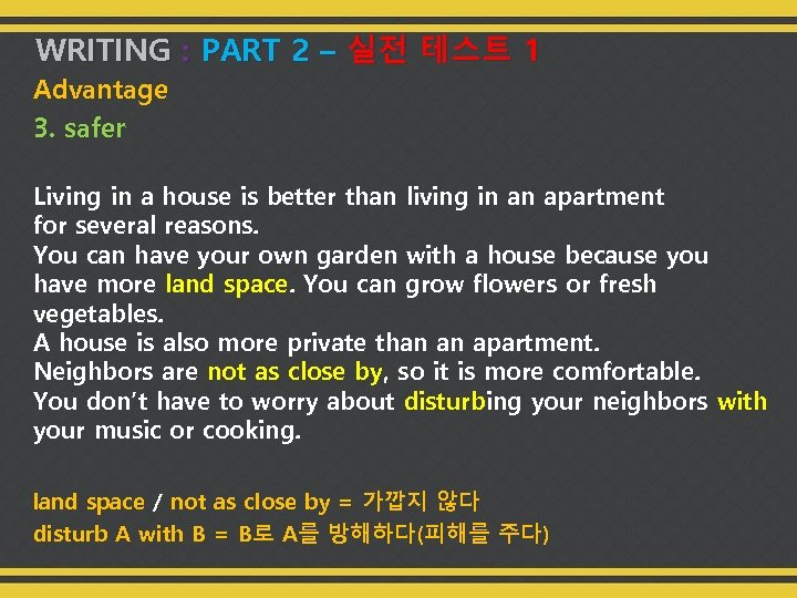 WRITING : PART 2 – 실전 테스트 1 Advantage 3. safer Living in a