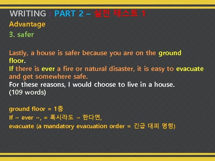WRITING : PART 2 – 실전 테스트 1 Advantage 3. safer Lastly, a house