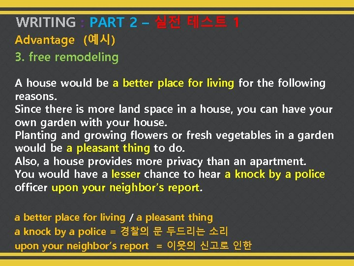 WRITING : PART 2 – 실전 테스트 1 Advantage (예시) 3. free remodeling A