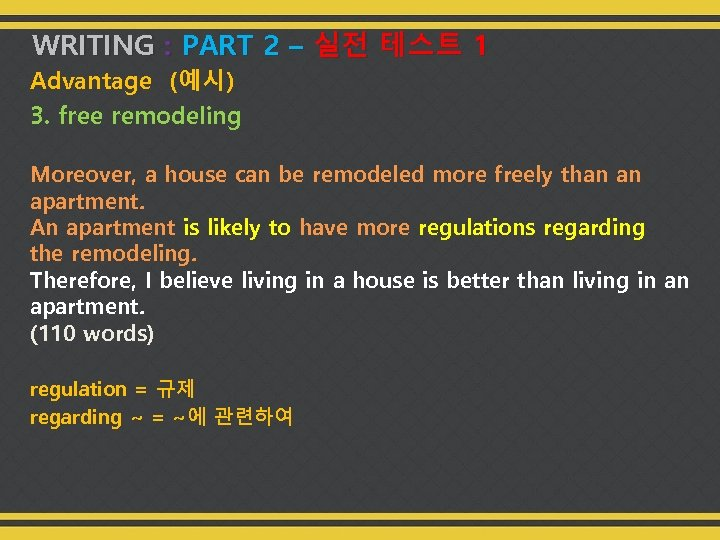 WRITING : PART 2 – 실전 테스트 1 Advantage (예시) 3. free remodeling Moreover,