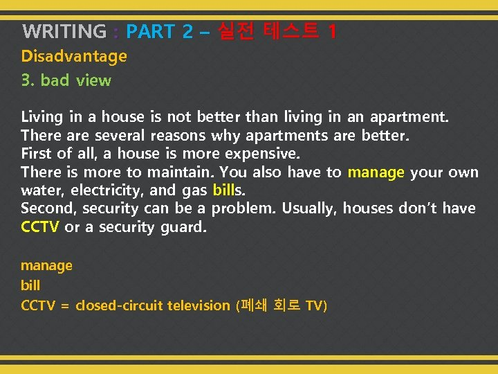 WRITING : PART 2 – 실전 테스트 1 Disadvantage 3. bad view Living in