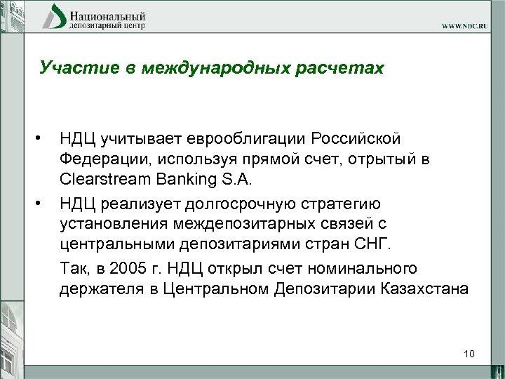 Участие в международных расчетах • • НДЦ учитывает еврооблигации Российской Федерации, используя прямой счет,