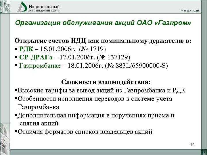 Организация обслуживания акций ОАО «Газпром» Открытие счетов НДЦ как номинальному держателю в: § РДК
