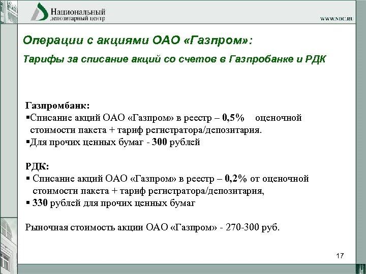 Операции с акциями ОАО «Газпром» : Тарифы за списание акций со счетов в Газпробанке