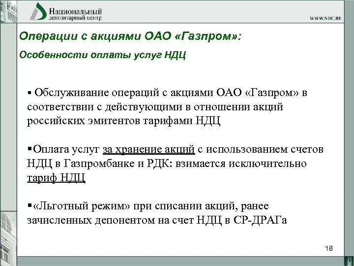 Операции с акциями ОАО «Газпром» : Особенности оплаты услуг НДЦ § Обслуживание операций с