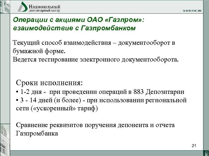 Операции с акциями ОАО «Газпром» : взаимодействие с Газпромбанком Текущий способ взаимодействия – документооборот