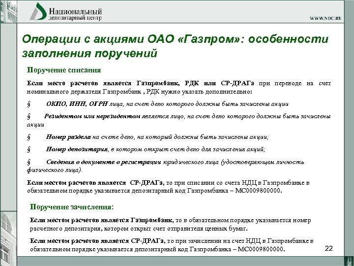 Операции с акциями ОАО «Газпром» : особенности заполнения поручений Поручение списания Если место расчетов