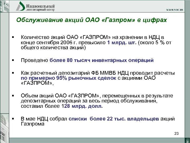 Обслуживание акций ОАО «Газпром» в цифрах § Количество акций ОАО «ГАЗПРОМ» на хранении в