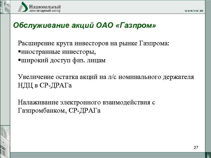 Обслуживание акций ОАО «Газпром» Расширение круга инвесторов на рынке Газпрома: §иностранные инвесторы, §широкий доступ