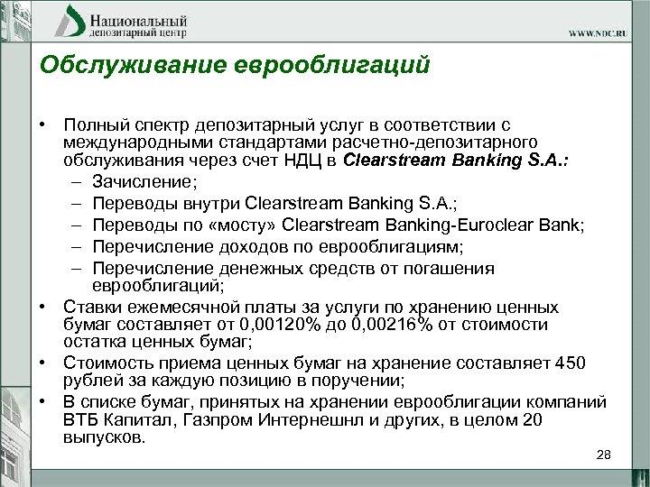 Обслуживание еврооблигаций • Полный спектр депозитарный услуг в соответствии с международными стандартами расчетно-депозитарного обслуживания