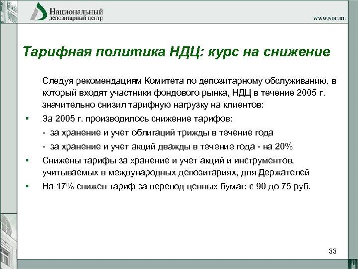 Тарифная политика НДЦ: курс на снижение Следуя рекомендациям Комитета по депозитарному обслуживанию, в который