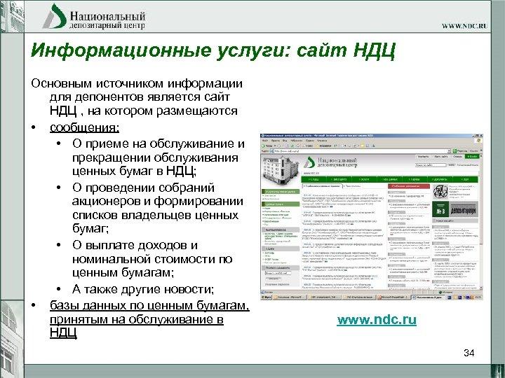 Информационные услуги: сайт НДЦ Основным источником информации для депонентов является сайт НДЦ , на