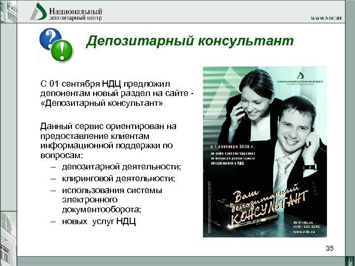 Депозитарный консультант С 01 сентября НДЦ предложил депонентам новый раздел на сайте - «Депозитарный