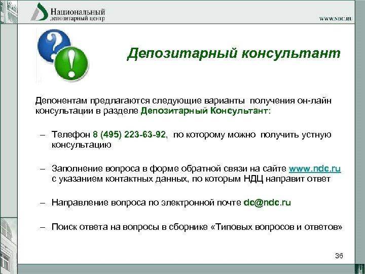 Депозитарный консультант Депонентам предлагаются следующие варианты получения он-лайн консультации в разделе Депозитарный Консультант: –