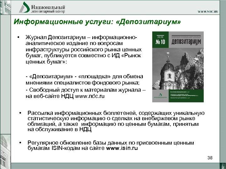 Информационные услуги: «Депозитариум» • Журнал Депозитариум – информационноаналитическое издание по вопросам инфраструктуры российского рынка