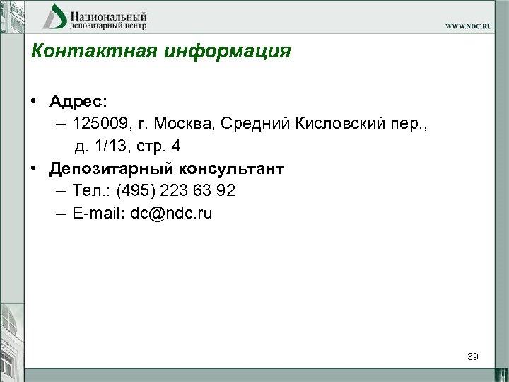 Контактная информация • Адрес: – 125009, г. Москва, Средний Кисловский пер. , д. 1/13,