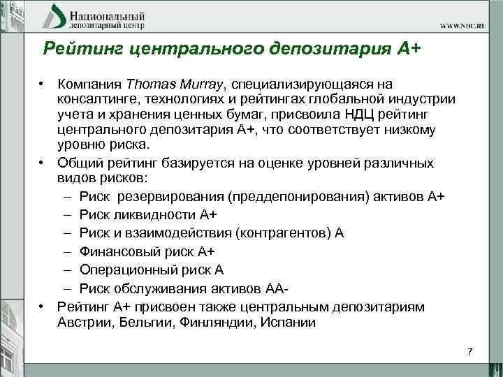 Рейтинг центрального депозитария А+ • Компания Thomas Murray, специализирующаяся на консалтинге, технологиях и рейтингах