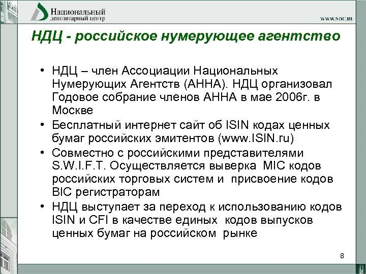 НДЦ - российское нумерующее агентство • НДЦ – член Ассоциации Национальных Нумерующих Агентств (АННА).