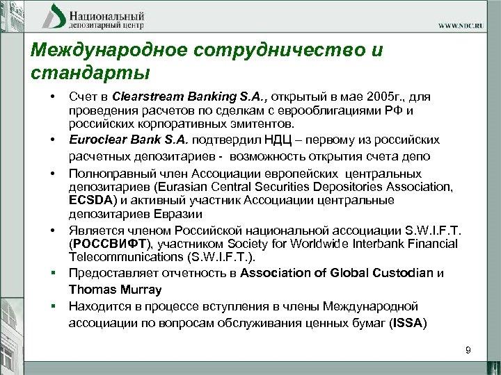 Международное сотрудничество и стандарты • • § § Счет в Clearstream Banking S. A.