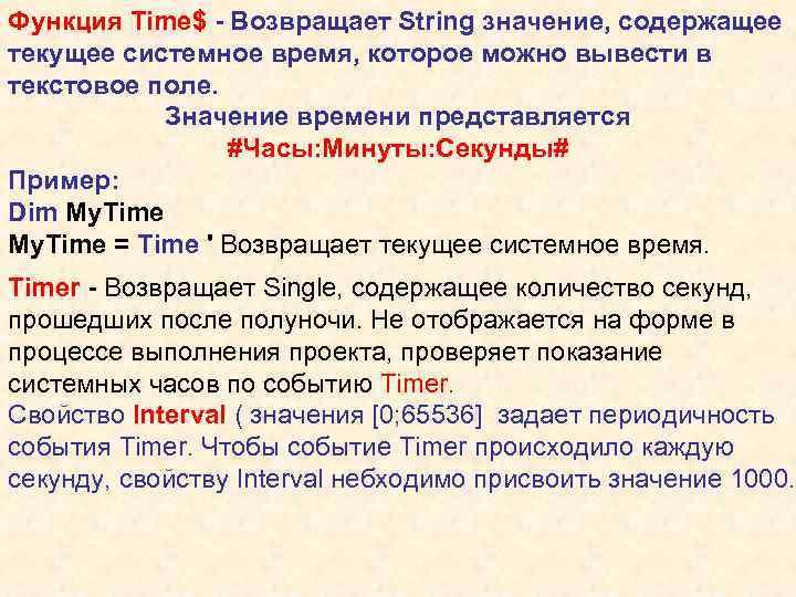 Хорошим примером является функция, переводящая время, заданное в секундах, в часы, минуты и секунды.