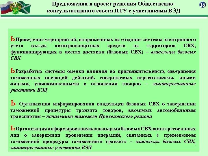 Предложения в проект решения Общественноконсультативного совета ПТУ с участниками ВЭД ь Проведение мероприятий, направленных