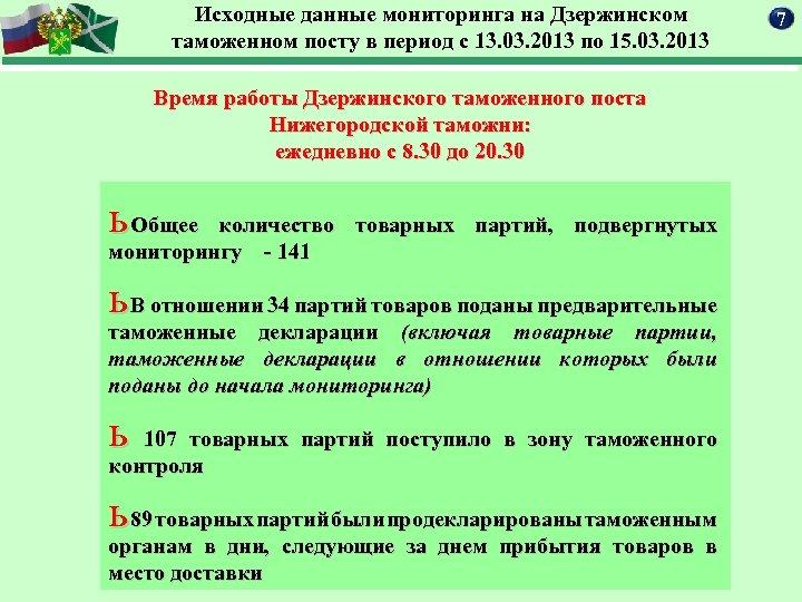 Исходные данные мониторинга на Дзержинском таможенном посту в период с 13. 03. 2013 по