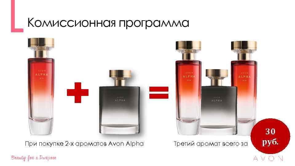 Комиссионная программа При покупке 2 -х ароматов Avon Alpha Третий аромат всего за 30