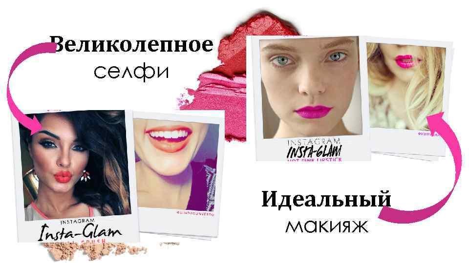 Великолепное селфи Идеальный макияж