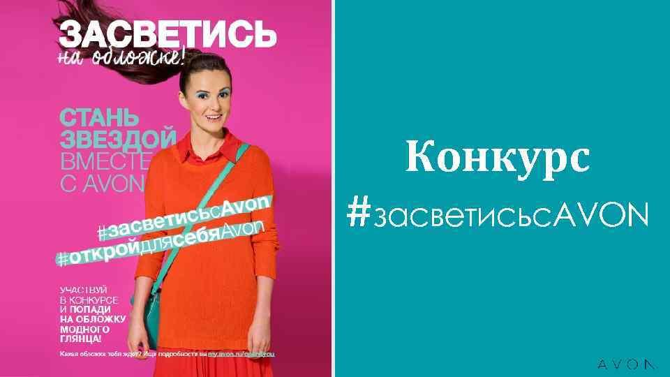 Конкурс #засветисьс. AVON
