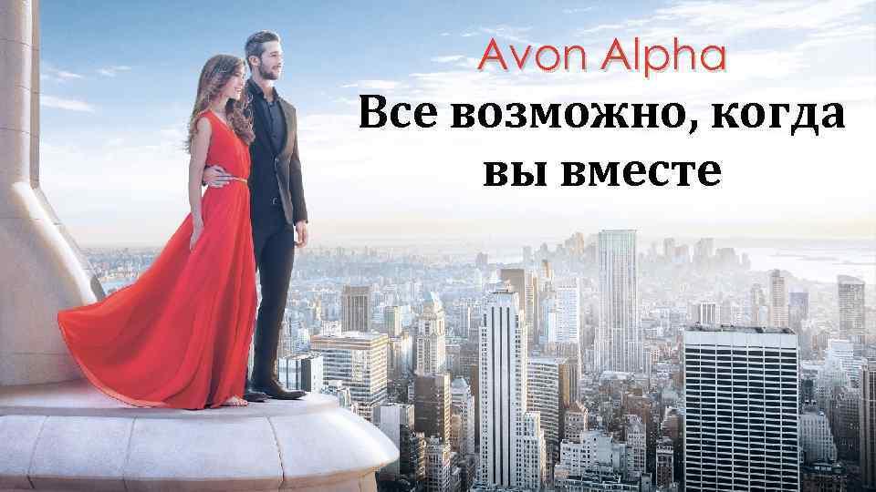 Avon Alpha Все возможно, когда вы вместе