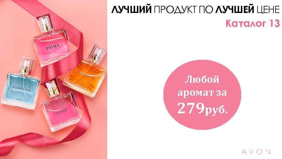 ЛУЧШИЙ ПРОДУКТ ПО ЛУЧШЕЙ ЦЕНЕ Каталог 13 Любой аромат за 279 руб.