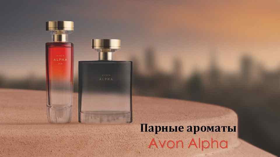 Парные ароматы Avon Alpha