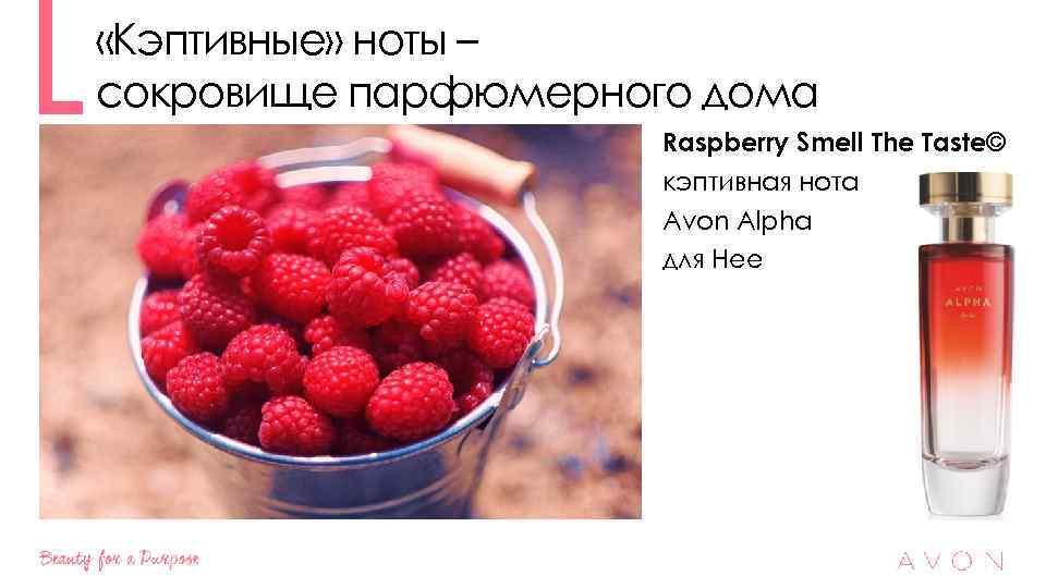 «Кэптивные» ноты – сокровище парфюмерного дома Raspberry Smell The Taste© кэптивная нота Avon