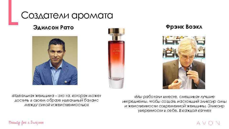 Создатели аромата Эдилсон Рато «Идеальная женщина – это та, которая может достичь в своем