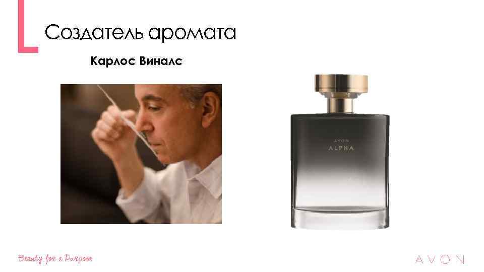Создатель аромата Карлос Виналс