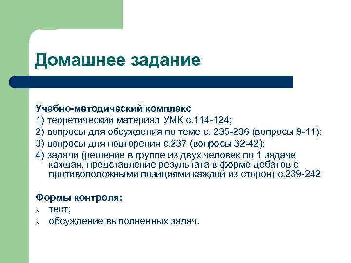 Домашнее задание Учебно-методический комплекс 1) теоретический материал УМК с. 114 -124; 2) вопросы для
