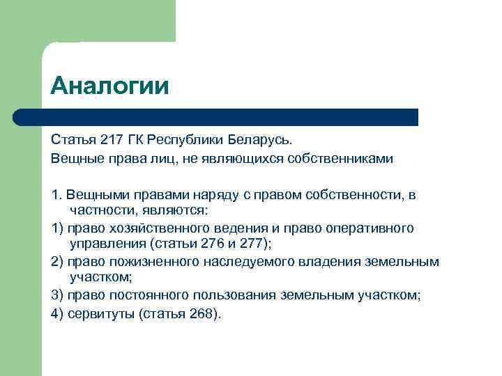 Аналогии Статья 217 ГК Республики Беларусь. Вещные права лиц, не являющихся собственниками 1. Вещными