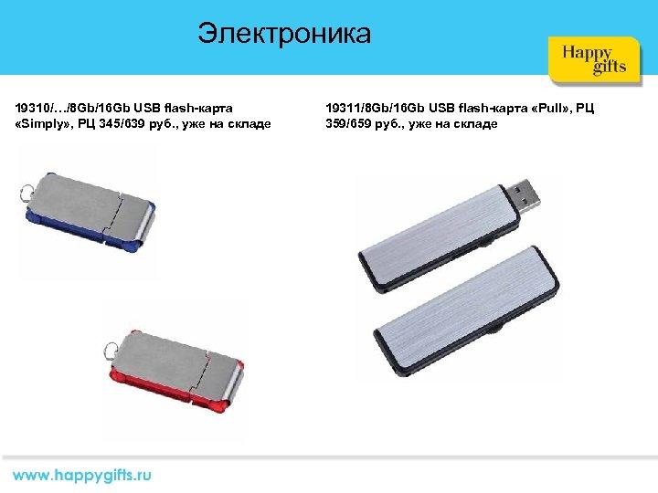 Электроника 19310/…/8 Gb/16 Gb USB flash-карта «Simply» , РЦ 345/639 руб. , уже на