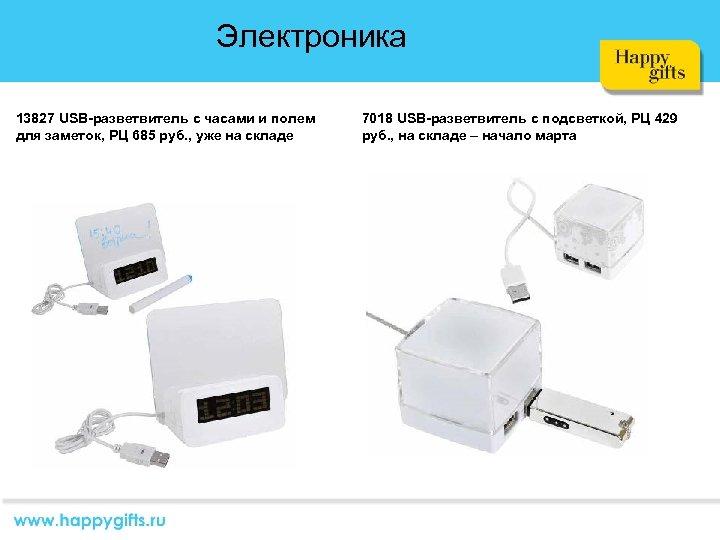 Электроника 13827 USB-разветвитель с часами и полем для заметок, РЦ 685 руб. , уже