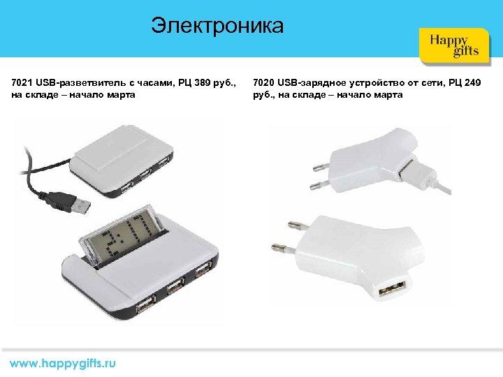 Электроника 7021 USB-разветвитель с часами, РЦ 389 руб. , на складе – начало марта