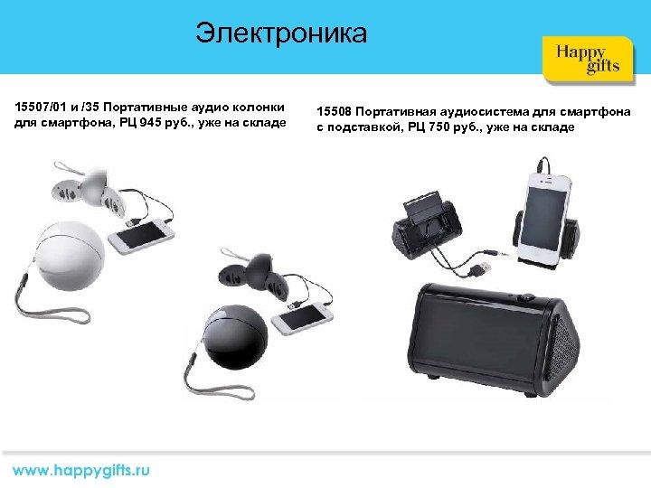 Электроника 15507/01 и /35 Портативные аудио колонки для смартфона, РЦ 945 руб. , уже