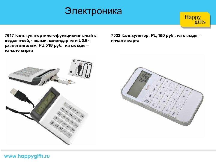 Электроника 7017 Калькулятор многофункциональный с подсветкой, часами, календарем и USBразветвителем, РЦ 519 руб. ,