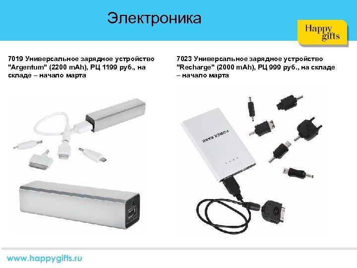 Электроника 7019 Универсальное зарядное устройство