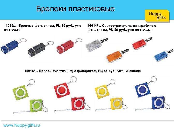 Брелоки пластиковые 14013/… Брелок с фонариком, РЦ 40 руб. , уже на складе 14014/…